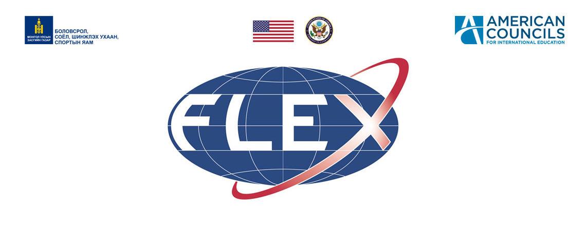 Ирээдүйн Манлайлагчдын Хөтөлбөр (FLEX) 2018
