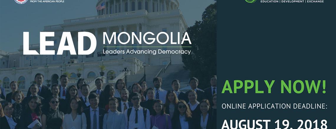 The Leaders Advancing Democracy (LEAD) Mongolia, 2018 U.S. Exchange Program